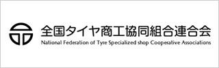 全国タイヤ商工協同組合連合会